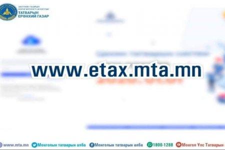 Татварын тодорхойлолт хэрхэн авах талаар