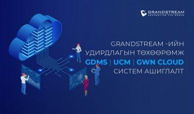 Grandstream Удирдлагын төхөөрөмж GDMS, UCM RemoteConnect, GWN.Cloud систем ашиглалт