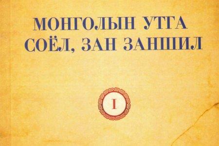 Монголын утга соёл, зан заншил