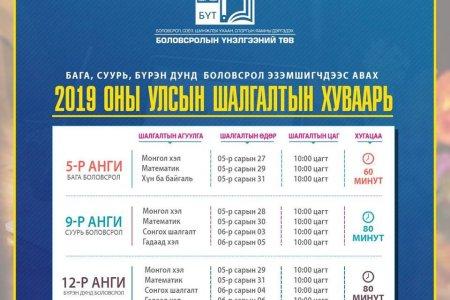 Бага, суурь, бүрэн дунд боловсрол эзэмшигчдээс авах 2019 оны улсын шалгалтын хуваарь