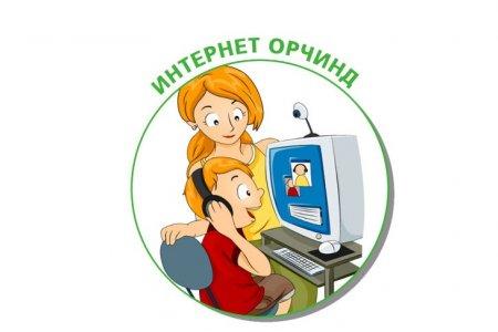 Хүүхдийнхээ интернэт хэрэглээнд хяналт тавих 3 ШАЛТГААН