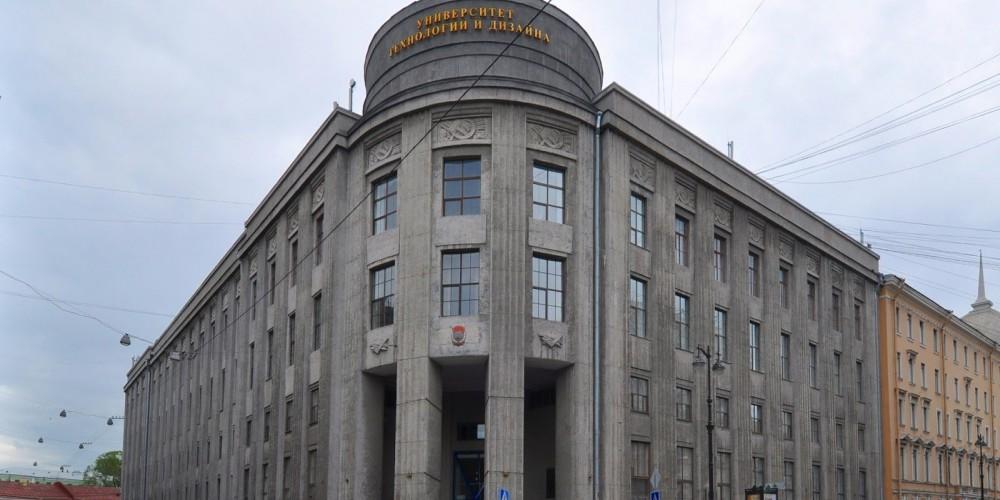 Санкт Петербургийн Үйлдвэрлэлийн технологи, дизайны улсын их сургууль (СПбГУПТД)