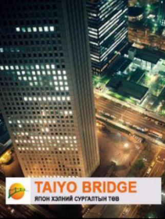 Тайёо япон хэлний<br>сургалтын төв