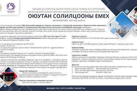 ОЮУТАН СОЛИЛЦООНЫ EMEX