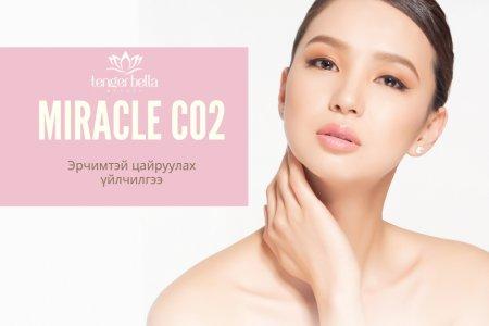 Miracle CO2 үйлчилгээ