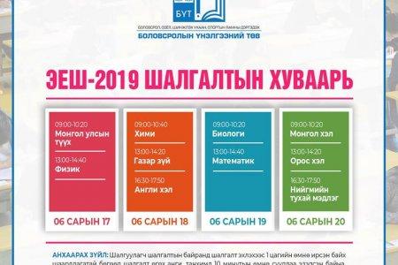 2019 оны ЭЕШ-ын хуваарь