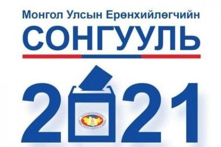 Сонгууль-2021: Улс төрийн чансаа тогтоох санал асуулга явуулбал иргэнийг 20, хуулийн этгээдийг 200 сая төгрөгөөр торгоно