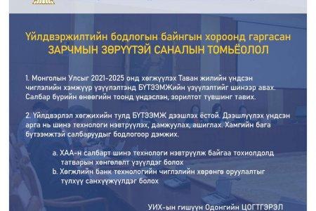 Төр нь БҮТЭЭМЖид анхаарч, иргэдийн БҮТЭЭМЖ, Монгол хүний ҮНЭ ЦЭНЭ илүү ихээр нэмэгддэг байгаасай гэж ирэх 5 жилийн үндсэн чиглэл, ЗГ-ын мөрийн хөтөлбөрт дараах тодорхой саналыг тусгуулах хүсэлтээ байнгын хороогоор дамжуулан хүргүүллээ.