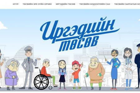 Иргэд Монгол Улсын төсвийг цахим хэлбэрээр үзэх боломжтой боллоо