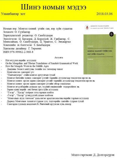 Монгол хэлний үгийн сан, нэр зүйн судалгаа
