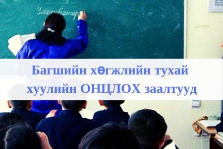Багшийн хөгжлийн тухай хуулийн ОНЦЛОХ заалтууд