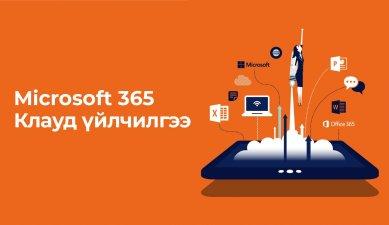 Microsoft 365 Клауд Үйлчилгээ