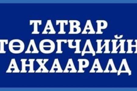 Татвар төлөгч дараах үүргийг хүлээнэ