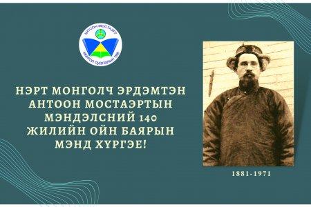 Нэрт монголч эрдэмтэн А.Мостаэртын 140 жилийн ойн мэнд хүргэе