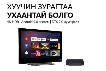 Mi TV Box S – Хуучин зурагтаа ухаантай болго