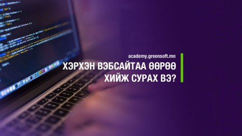 Хэрхэн вэбсайтаа өөрөө хийж сурах вэ? - HTML, CSS, PHP, MySQLийн сургалт