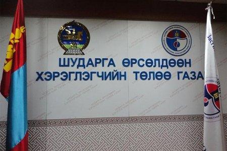 Тендер шалгаруулалттай холбоотой 218 гомдлыг хянажээ