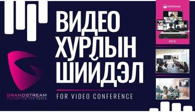 Grandstream видео хурлын системийг бүх төрлийн бизнест хэрхэн ашиглах вэ