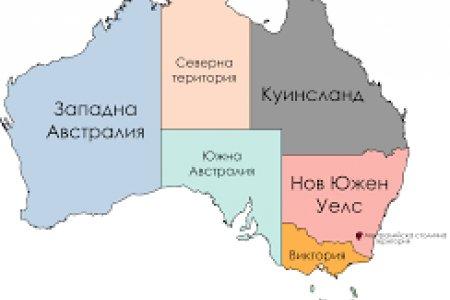 Монгол Улсаас Австрали улсад суугаа Элчин сайдын яамнаас иргэддээ хандан мэдээлэл гаргажээ