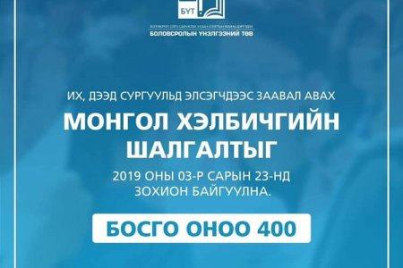 Монгол хэлбичгийн шалгалтын тов гарлаа.