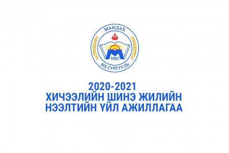 The 2020-2021 Academic year starts