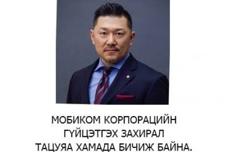 5G technology and Mongolia: Challenge, opportunity, future