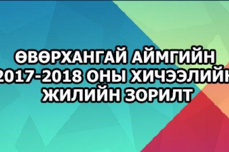 Өвөрхангай аймгийн  2017-2018 оны хичээлийн жилийн зорилт