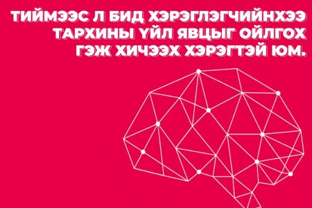 Brainfluence номноос
