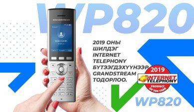 2019 оны шилдэг internet telephony бүтээгдэхүүнээр GRANDSTREAM тодорлоо