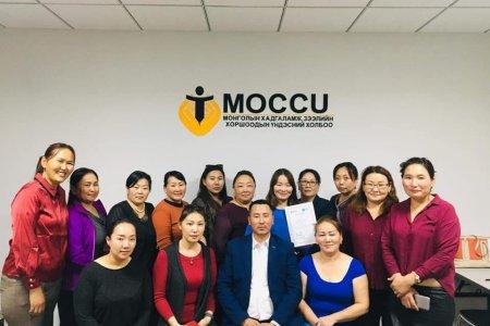 MOCCU хуваарьт сургалтанд ХЗХ нарын удирдлагууд хамруулж байна.