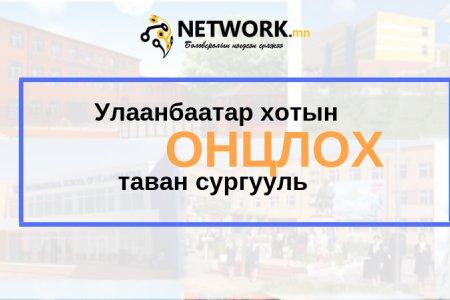 Улаанбаатар хотын ОНЦЛОХ таван сургууль