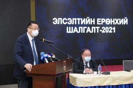 ЭЛСЭЛТИЙН ЕРӨНХИЙ ШАЛГАЛТ 2021