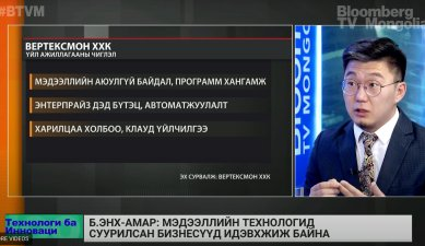 Б.ЭНХ-АМАР: Бид цар тахлын үеийг бизнесээ өргөжүүлэх боломж гэж харсан