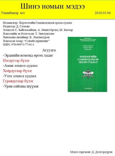 Хорлоогийн Сампилдэндэв эрдэм судлал (I-IV боть)