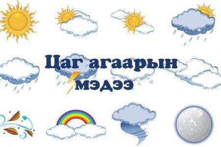 УЦУОШГ: Өнөө маргаашдаа баруун болон төвийн аймгийн зарим газраар дуу цахилгаантай аадар бороо орно