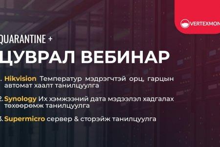 Quarantine+ Цуврал вебинар