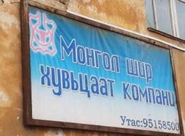 Монгол шир ХХК