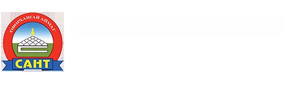 Сант сумын Засаг даргын Тамгын газар / 2020 он