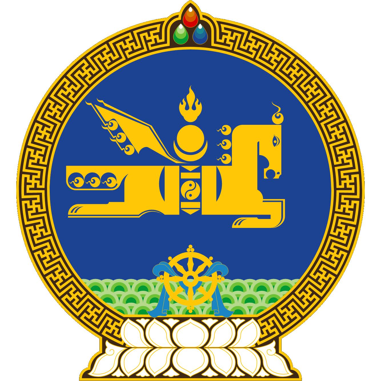 Монгол Улсын Төрийн Байгууллагууд
