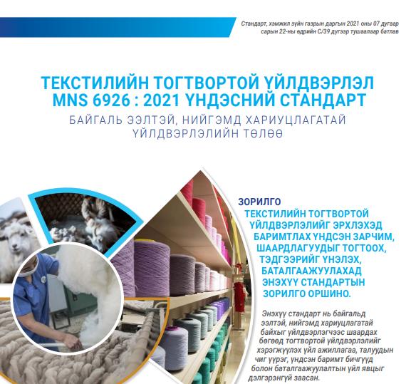 Текстилийн тогтвортой үйлдвэрлэл MNS 6926 : 2021 үндэсний стандарт батлагдлаа