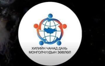 """""""UNITEACH MONGOLIA"""" ЦУВРАЛ НЭВТРҮҮЛЭГ-9"""