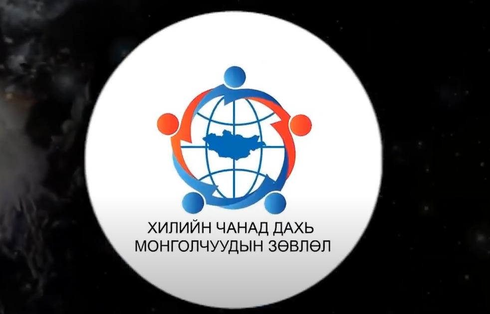 """""""UNITEACH MONGOLIA"""" ЦУВРАЛ НЭВТРҮҮЛЭГ-4"""