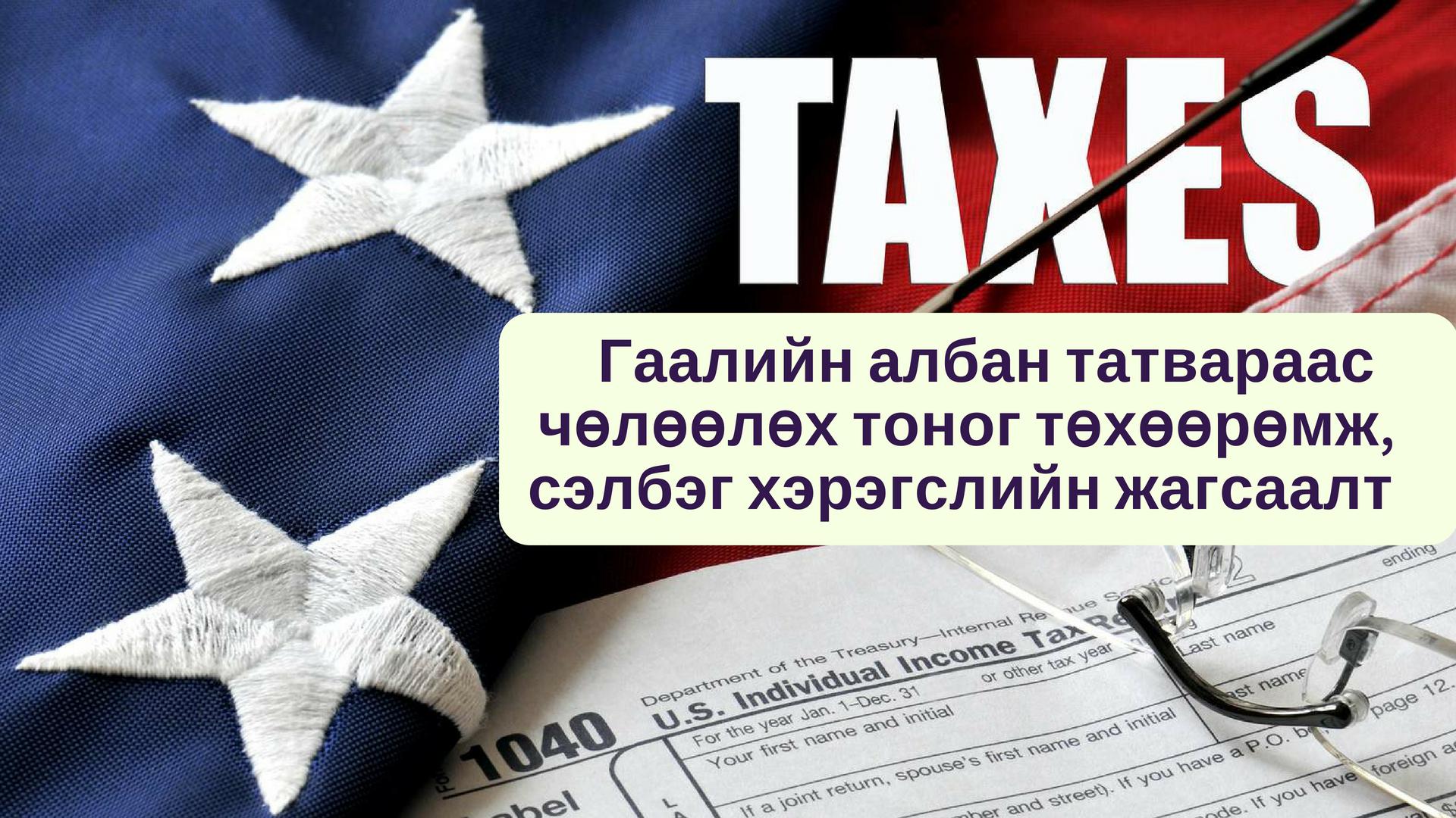 Гаалийн албан татвараас чөлөөлөх тоног төхөөрөмж, сэлбэг хэрэгслийн жагсаалт (шинэчлэгдсэн)