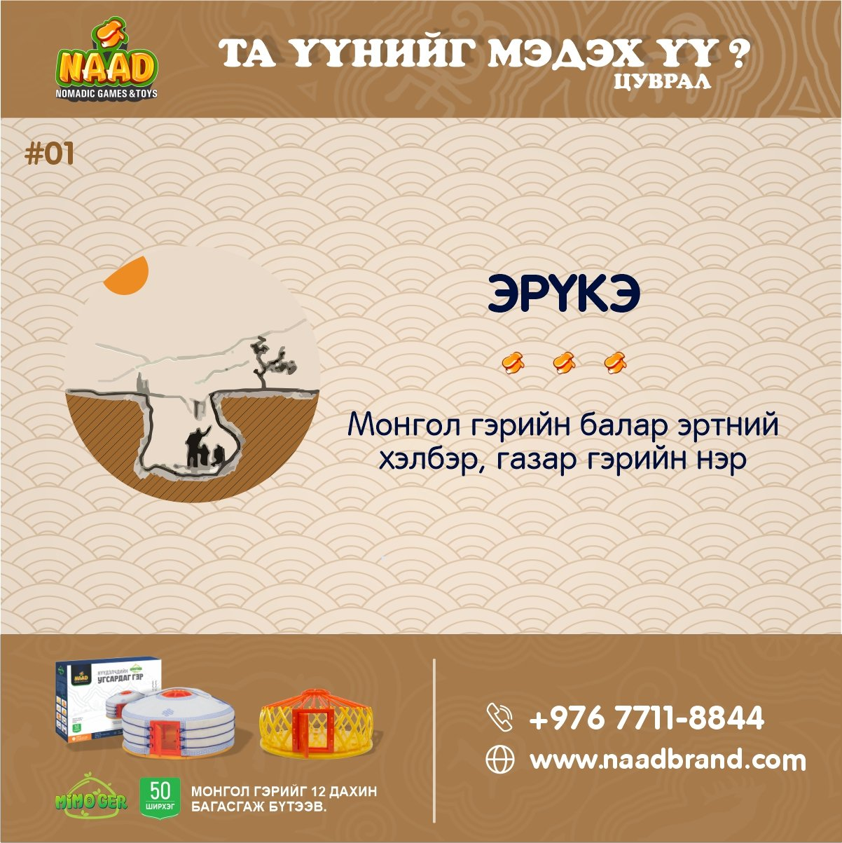 #1 ЭРҮКЭ - NAAD   NomadPedia төсөл