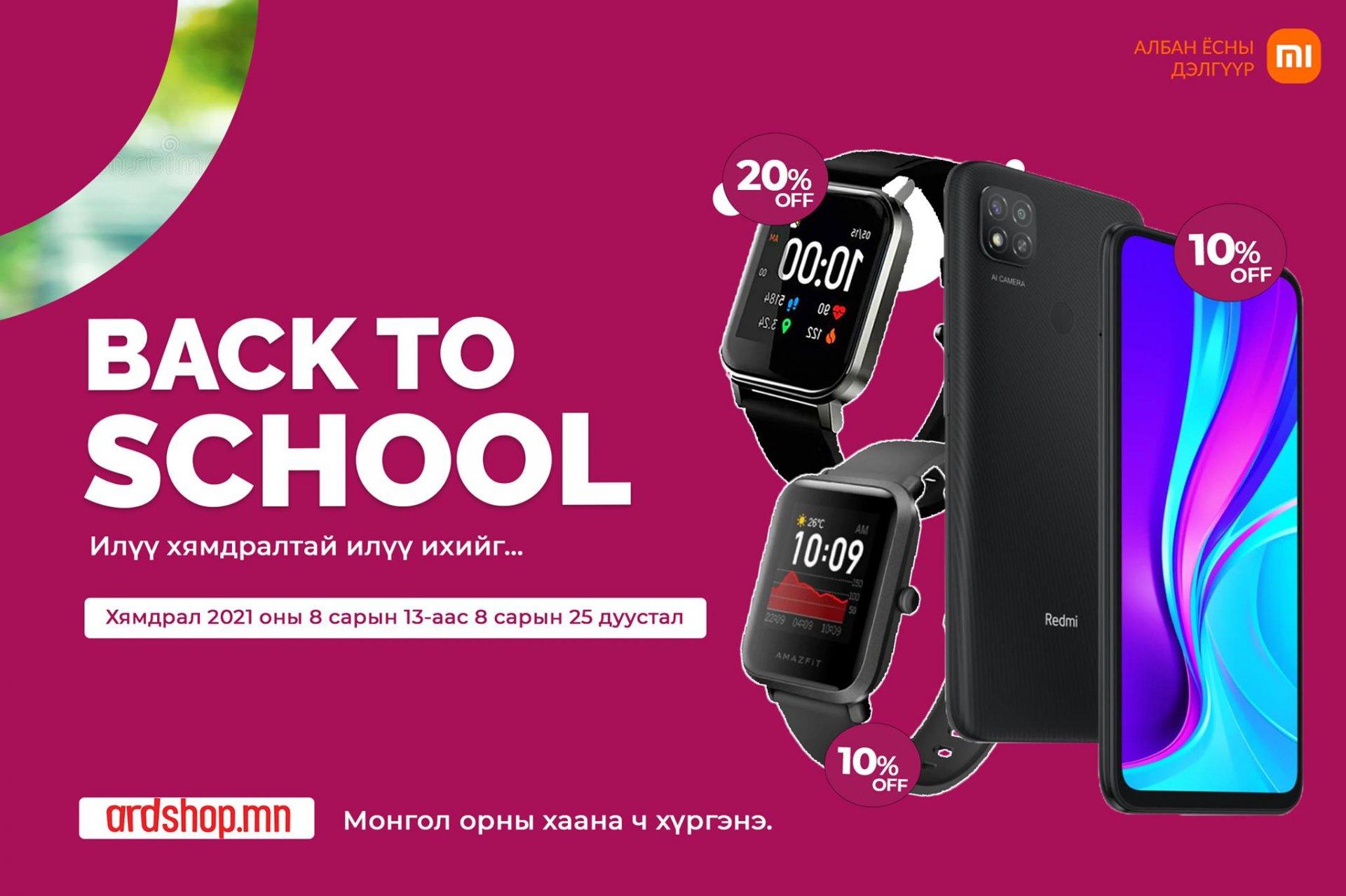 Ardshop болон Xiaomi mongolia хамтран