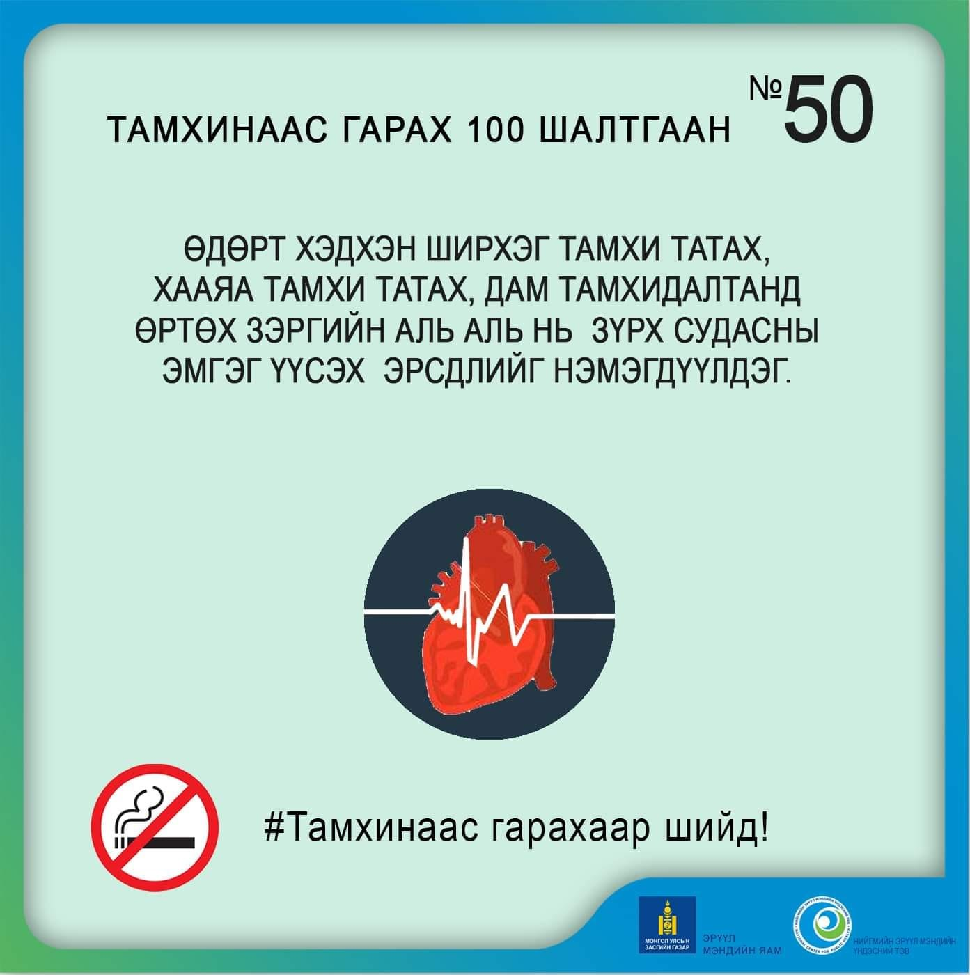 Тамхинаас гарах 100 шалтгаан