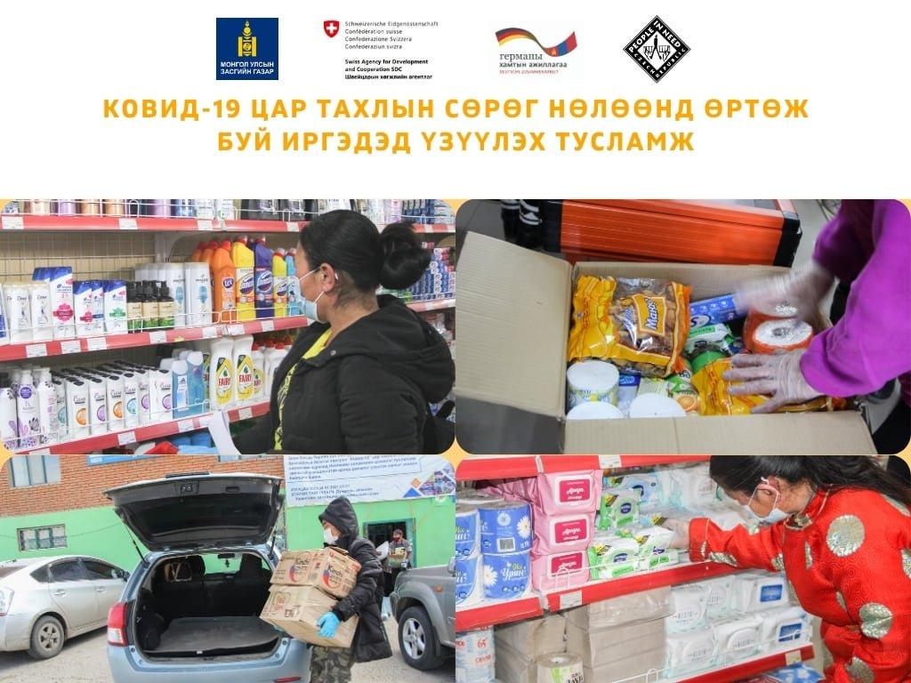 100 өрхөд Номин Супермаркет худалдааны төвөөр дамжуулан 100.000 төгрөгт хүнсний ваучер олгох ажлыг зохион байгууллаа.
