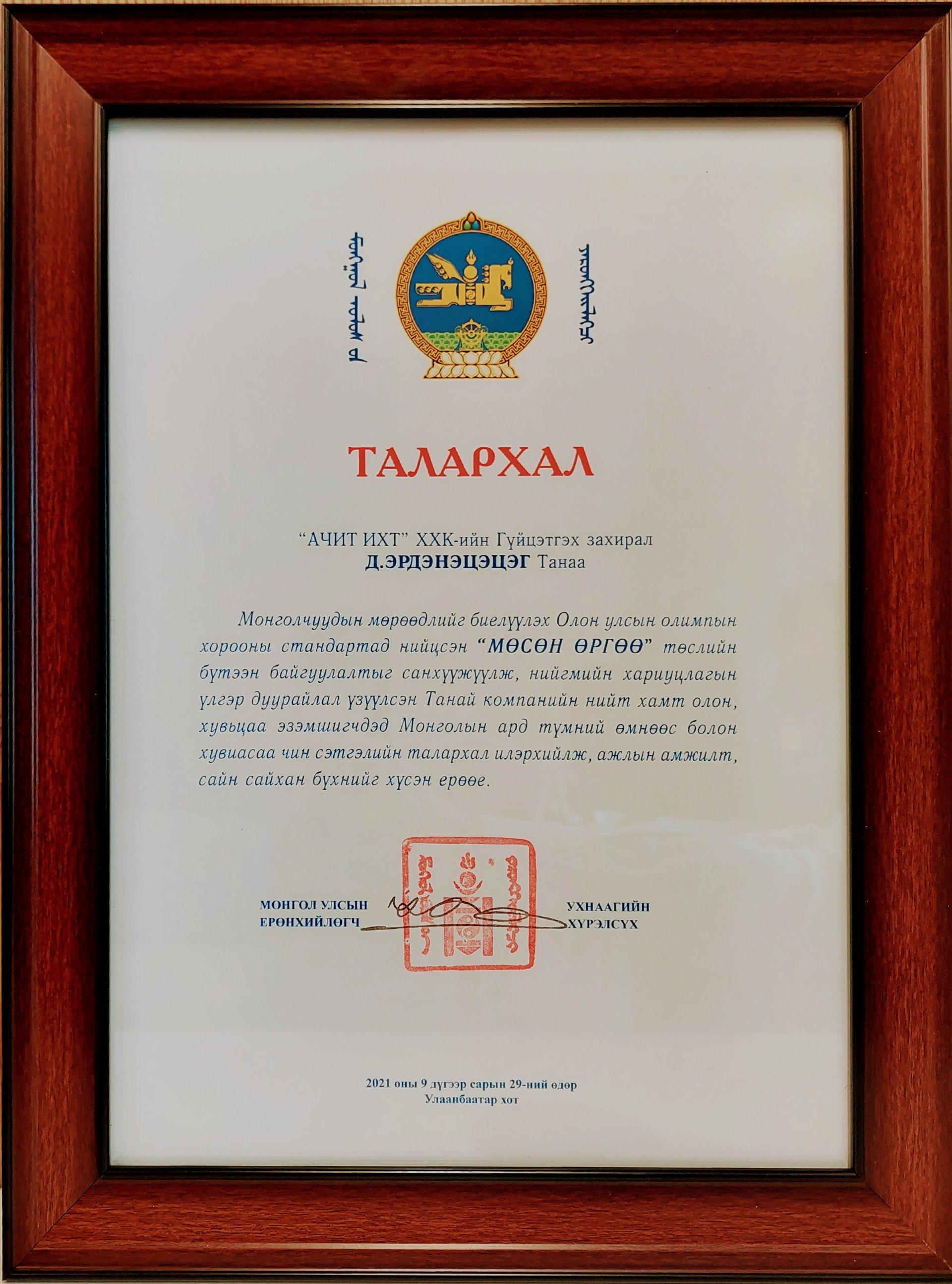 """""""Ачит Ихт"""" ХХК  Монгол улсын  Ерөнхийлөгчөөс талархал хүлээн авлаа."""