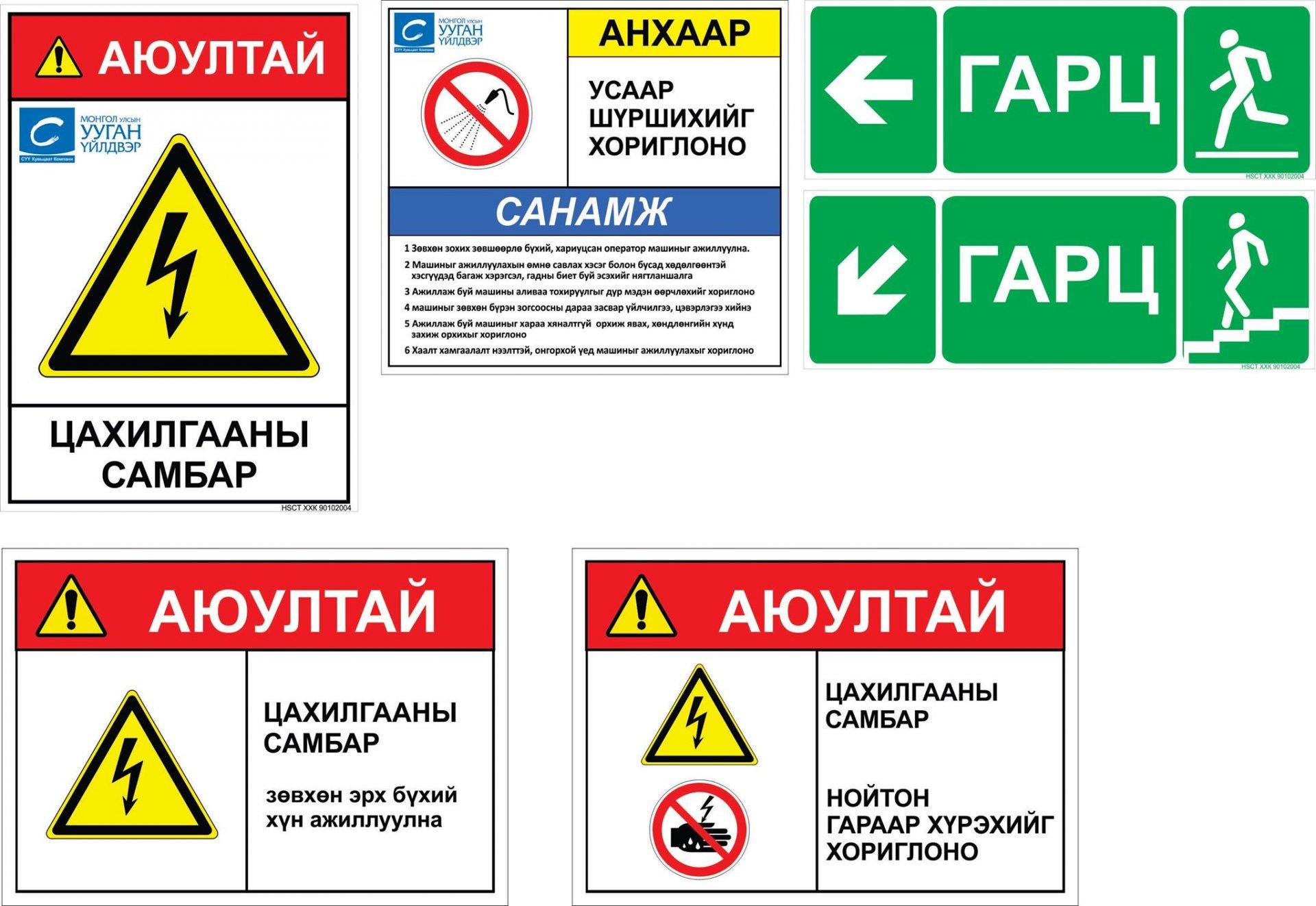 Барилгын талбайн тэмдэг, тэмдэглэгээ презентаци (татаж авах)