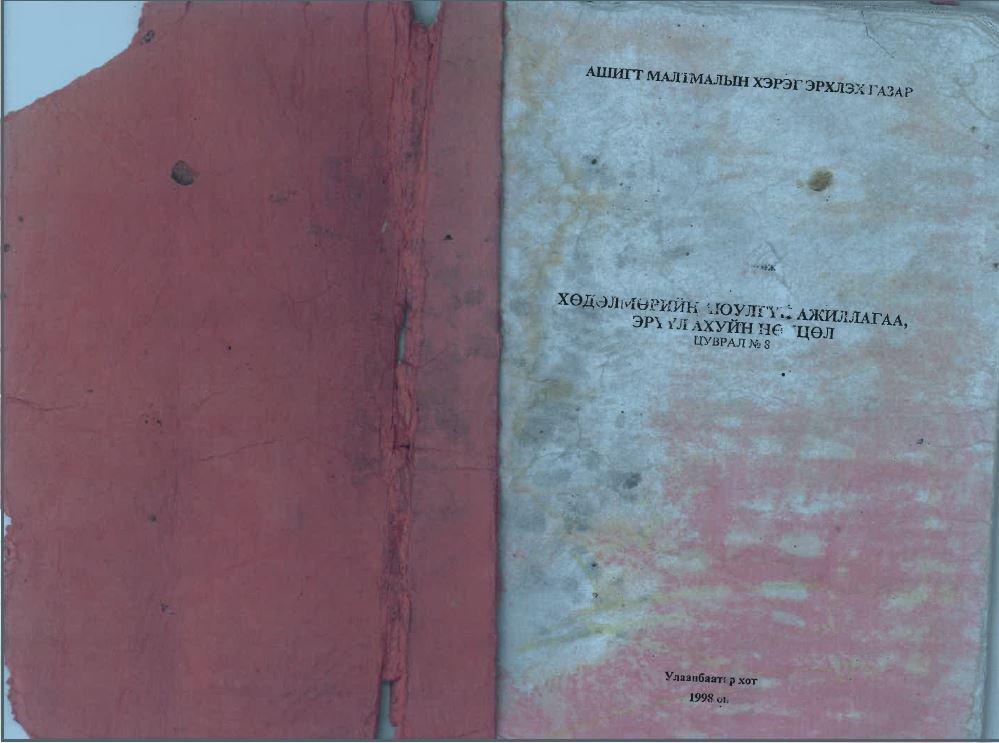 1998 оны ХАБЭА-н ном